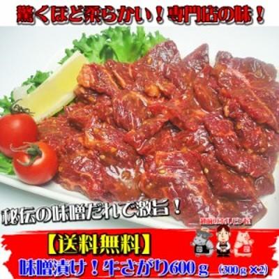 秘伝の味噌漬け牛さがり300g×2袋 肉 バーベキュー 送料無料 焼肉 もつ BBQ 専門店の味