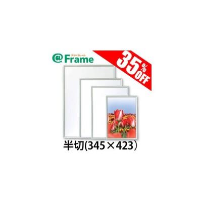 ポスターフレーム ワンタッチ 半切(345×423mm)( 既製サイズ )