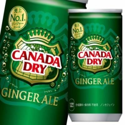 【送料無料】コカ・コーラ カナダドライ ジンジャーエール160ml缶×1ケース(全30本)