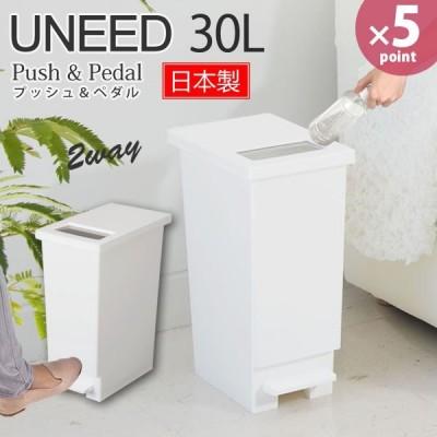 ユニード プッシュ&ペダルペール ホワイト 白 ゴミ箱 30L 30l 30S 新輝合成 ごみ箱 ふた付き おしゃれ