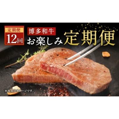 【定期便12回】清柳食産の肉匠が選ぶ 博多和牛 お楽しみ 定期便