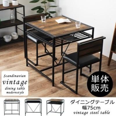 テーブル ダイニングセット 幅75cm ダイニングテーブル ダイニング単品  食卓 木製 スチール 北欧 モダン ビンテージ おしゃれ