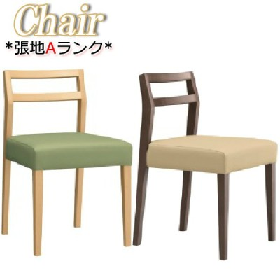 チェア 木製椅子 ダイニングチェア パーソナルチェア 肘無し 木製 天然素材 自然素材 ブナ材 シンプル ナチュラル 張地Aランク MA-0436
