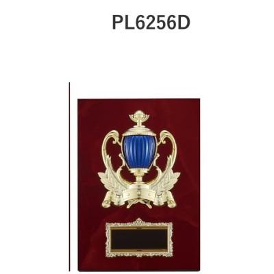 楯 PL6256D 21×15cm 文字入れ無料