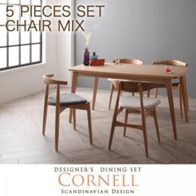 北欧デザイナーズ ダイニングセット Cornell コーネル/5点チェアミックス(テーブル、チェアA×2、チェアB×2) ダイニングテーブルセット