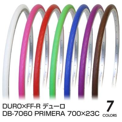 自転車 タイヤ 700c DURO×FF-R デューロ DB-7060 PRIMERA 700×23C カラータイヤ 自転車 全7色