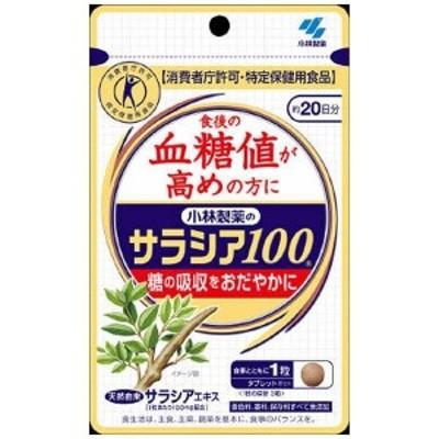 小林製薬サラシア100 60粒 栄養補助食品