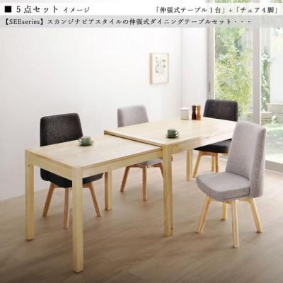ダイニングテーブルセット 5点セット 天然木化粧繊維板 スライド伸縮テーブル 無段階幅135-235cm チェア4脚