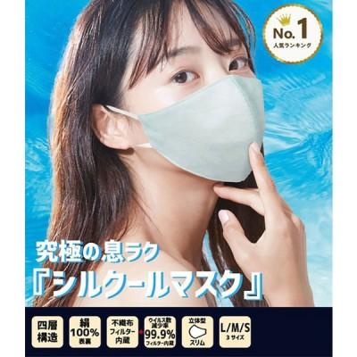 夏用 マスク 日本製 接触冷感 シルクマスク 4層構造 究極の息ラク [シルクールマスク] 春 夏 おしゃれ 絹 立体型 息がしやすい 冷感マスク 抗ウィルス 小杉織物