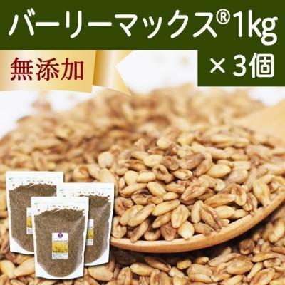 スーパー大麦 バーリーマックス1kg×3個  食物繊維
