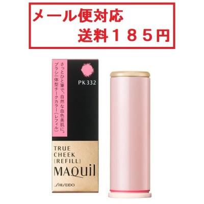 資生堂 マキアージュ トゥルーチーク(レフィル) <ほお紅> PK332 メール便対応 送料185円