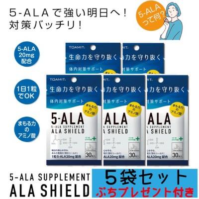 限定セール 5-ALA アラシールド 5袋セット 複数割引 ALA SHIELD サプリメント 日本製 5-ALA配合 ファイブアラ ぷちプレゼント付