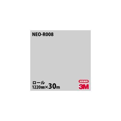 ★ダイノックシート 3M ダイノックフィルム NEO-R008 ネオックス 天井・壁面用(単色) 1220mm×30mロール 車 壁紙 インテリア リフォーム カッティングシート