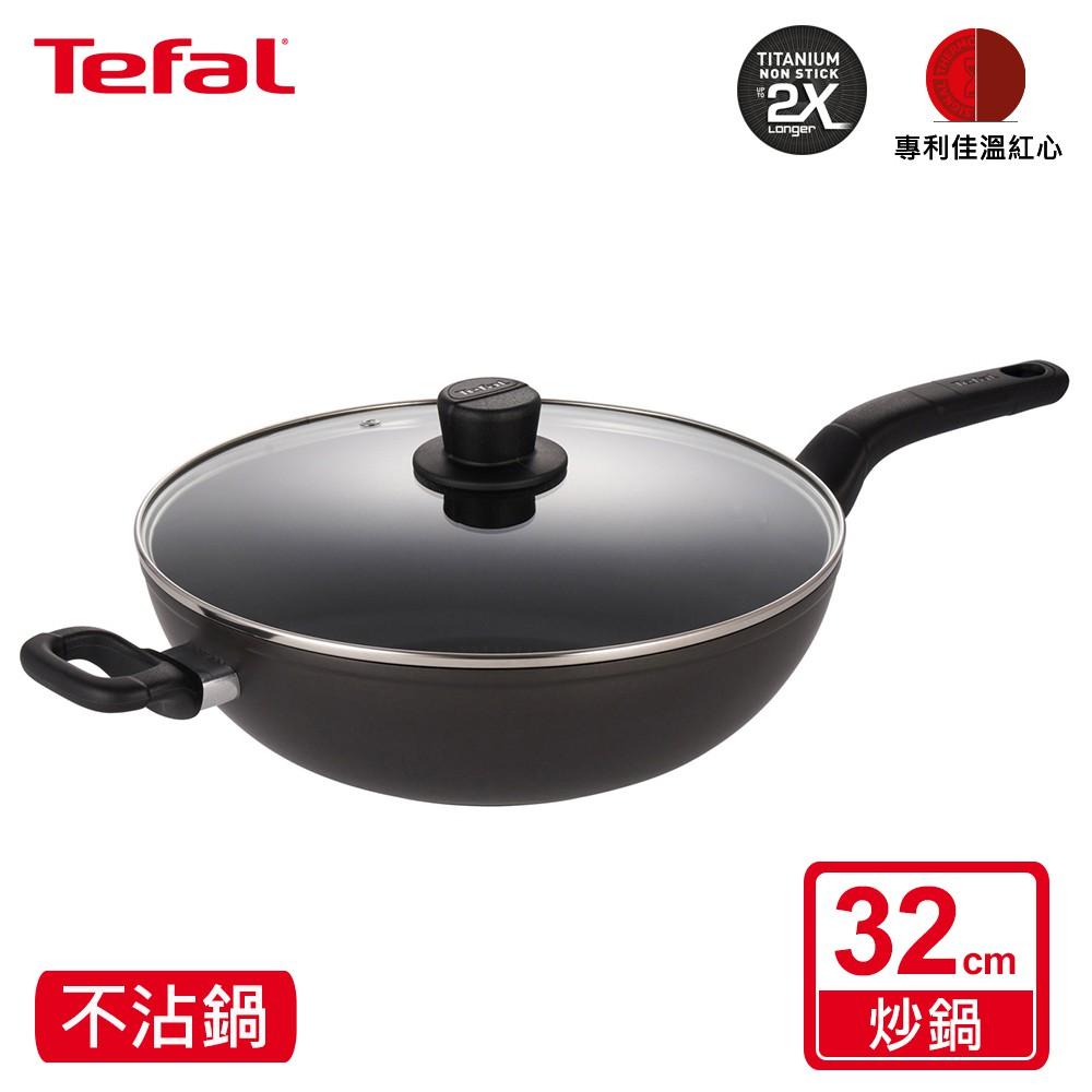 Tefal法國特福 陽極系列32CM不沾單柄炒鍋加蓋|IH適用|鈦合金強化塗層