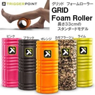 トリガーポイント グリッドフォームローラー (日本正規代理店取扱い品) お取り寄せ商品