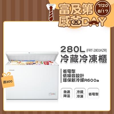 [少量現貨★7/20-8/17買就送超贈點300]美國富及第Frigidaire 280L 商用等級冷藏冷凍櫃 FRT-2801KZR