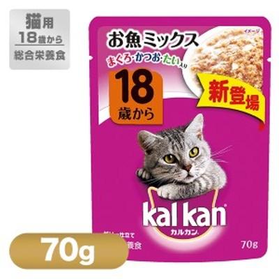 カルカン Kalkan パウチ 18歳から お魚ミックス まぐろ・かつお・たい入り 70g ■ キャットフード ウェット シニア 猫 ねこ ネコ