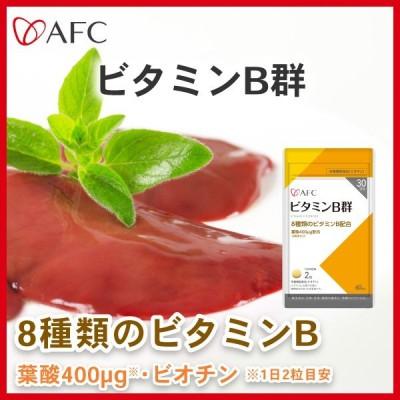 ビタミンB群 30日分 ビオチン ビタミン B1 B2 B6 B12 ナイアシン パントテン酸 葉酸 ビタミンC AFC公式