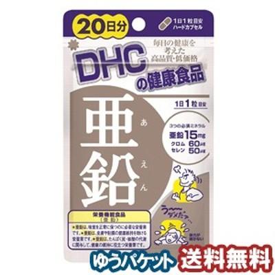 DHC 20日分 亜鉛 20粒 メール便送料無料