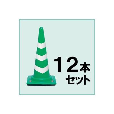 「ウェイト付きコーン(反射3段巻き)3kg 緑白 12本セット」カラー パイロン 重し