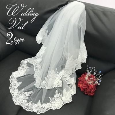 ウェディング ベール 刺繍レース (2タイプ:コーム付き2段ベール/マリアベール) ウエディング メール便 veil-7712