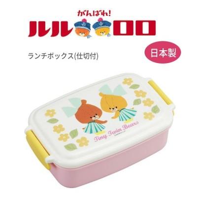 がんばれ!ルルロロ ランチボックス 500ml 仕切付 日本製 お弁当箱 お弁当グッズ 雑貨 おしゃれ かわいい くまのがっこう キャラクター グッズ