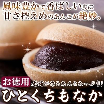 ひとくち最中 お徳用 600g(200g×3袋)