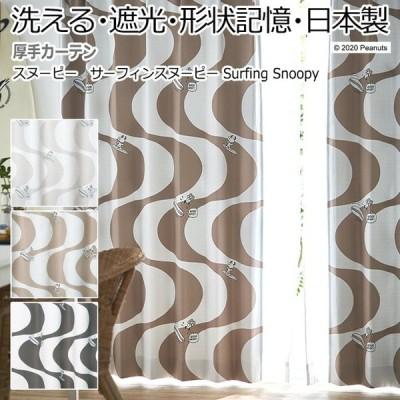キャラクター デザインカーテン 洗える 遮光 日本製 スヌーピー ピーナッツ おしゃれ 既製サイズ 約幅100×丈135cm サーフィンスヌーピー (S) 引っ越し 新生活