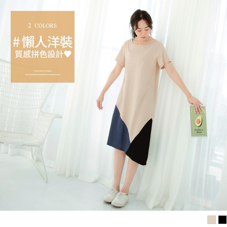 高含棉異材質撞色拼接懶人洋裝