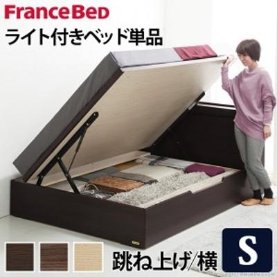 フランスベッド シングル 収納 ライト・棚付きベッド 〔グラディス〕 跳ね上げ横開き シングル ベッドフレームのみ 収納ベッド 木製 日本