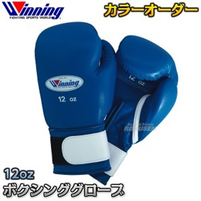 【ウイニング・Winning】カラーオーダーボクシンググローブ 学生・社会人練習用 12オンス マジックテープ式 CO-AM-12(AM12)   ボク