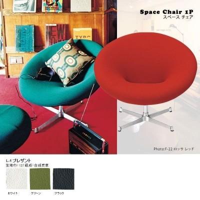 ソファ 1人掛けソファ 1人用ソファ モダン レトロ クラシック デザイナーズ SWITCH スペース チェア Space chair 1P L-1プレザント