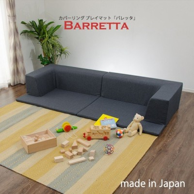 日本製 プレイマットソファ 2人掛け プレイマット 洗える カバー Barretta バレッタ フロアソファ ローソファ ロータイプ