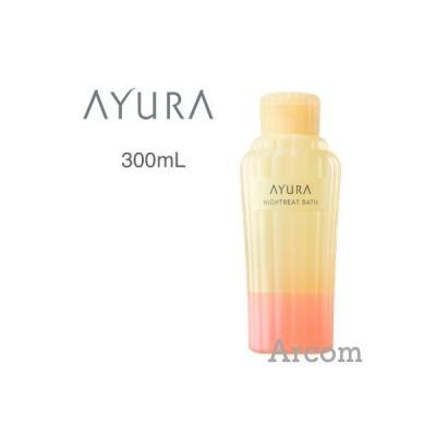 【新商品】AYURA アユーラ ナイトリートバス   (浴用化粧料・入浴剤) 300mL【宅配便B発送】