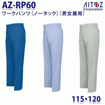 AZ-RP60 115・120cm ワークパンツ ノータック 男女兼用 AITOZアイトス AO11