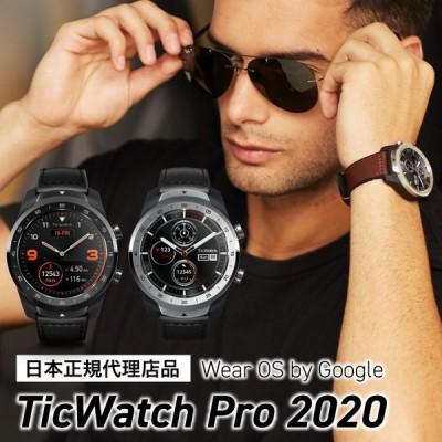 TicWatch Pro 2020 スマートウォッチ メンズ レディース iPhone Android 歩数計 対応 心拍計 着信通知 活動量計 スマートブレスレット 腕時計 時計 日本語