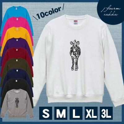 スウェット シマウマ トレーナー レディース メンズ シンプル しまうま 動物 送料無料 おもしろ 面白 長袖 暖かい トップス プルオーバー カジュアル シャツ