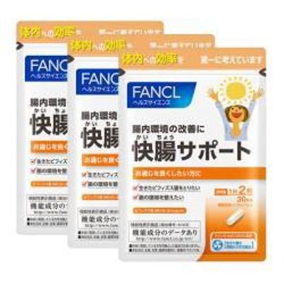 ★純正品/送料無料★ファンケル 快腸サポート(1袋(60粒)×3)