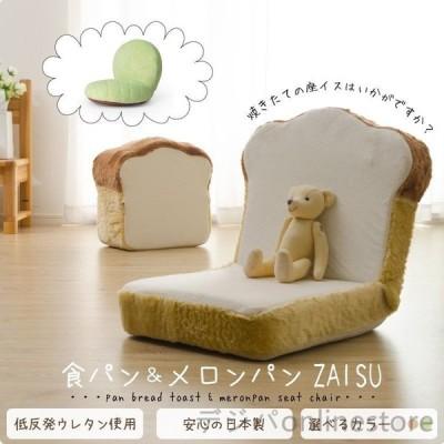 座椅子 リクライニング 低反発 テレワーク 在宅 おうち時間 おしゃれ 可愛い SNS 日本製 食パン メロンパン トースト座椅子 クッション 新生活 2021