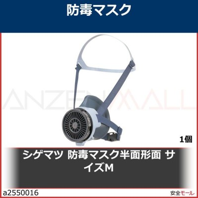 シゲマツ 重松 防毒マスク半面形面 GM77-M サイズM GM77M 1個 ガスマスク