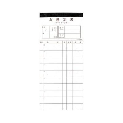 シンビ 会計伝票 伝票ー15 ミシン入り 複写(50組×10冊入) PKIC601