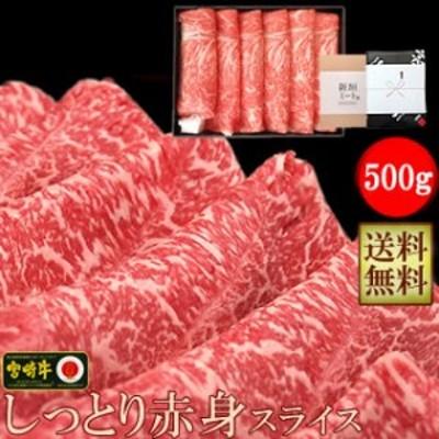 【送料無料】宮崎牛しっとり赤身スライス500g《ギフトラッピング仕様》