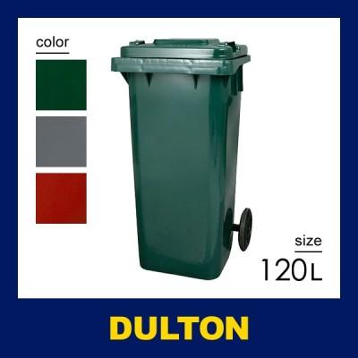 ゴミ箱 120L ふた付き 蓋つき キャスター 大容量 屋外 ガレージ 庭 ベランダ テラス ごみ箱 アメリカン おしゃれ 西海岸 エクステリア ダルトン DULTON