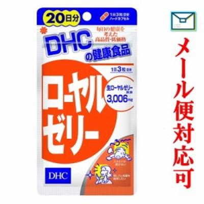 【メール便選択可】 DHC ローヤルゼリー 20日分 (60粒)
