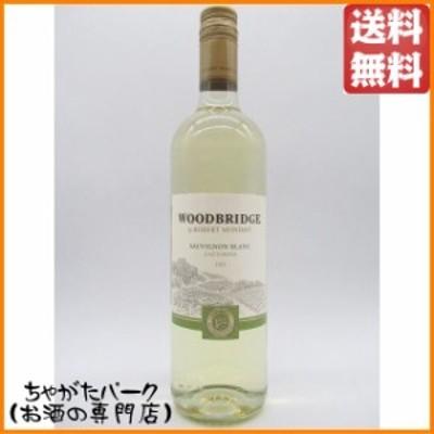 ロバート モンダヴィ ウッドブリッジ ソーヴィニヨン ブラン 白 750ml【白ワイン アメリカ】 送料無料
