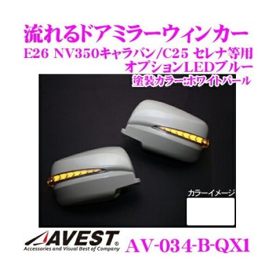 流れるLEDドアミラーウィンカーレンズ AVEST アベスト AV-034-B 塗装カラー:ホワイトパール(QX1)