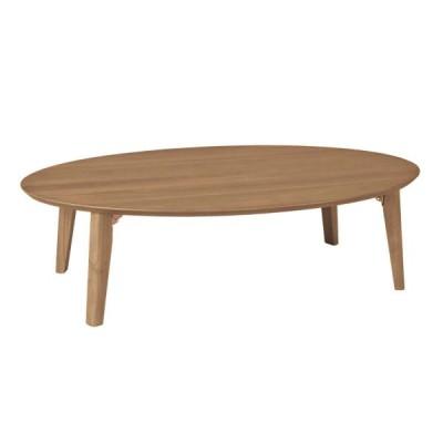 リビングテーブル テーブル 折りたたみ式 ナチュラル だ円 大 天然木 おしゃれ コンパクト