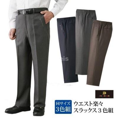 ウエスト楽々スラックス3色組 JACK BROWN/ジャック ブラウン C909152 選べる股下 メンズ ズボン 3枚組 春夏物 おしゃれ 50代 60代 70代