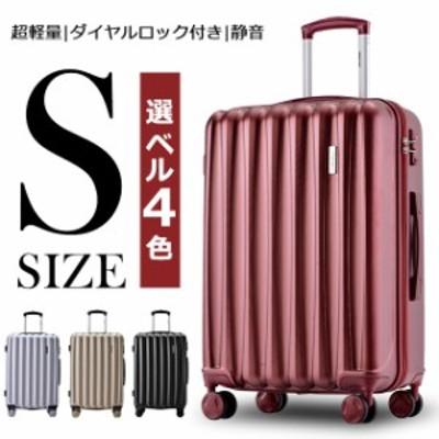 【還元祭クーポン利用可】スーツケース S サイズ 機内持ち込み不可 TSAロック搭載 キャリーケース キャリーバッグ小型 一年間保証 傷
