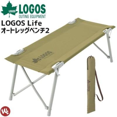 在庫処分セールポイント10倍 LOGOS Life オートレッグベンチ2 ロゴス 73173074 収納バッグ付き バーベキュー アウトドア キャンプ レジャー